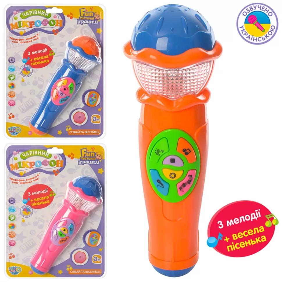 музыкальный микрофон игрушечный