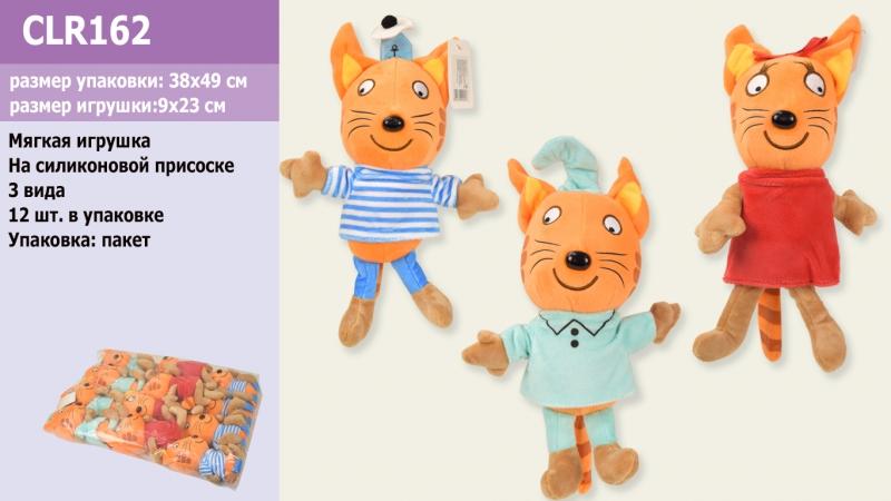 Мягкие игрушки «Три кота» 3 вида